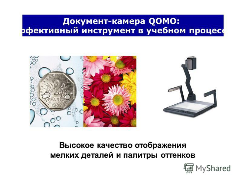 Документ-камера QOMO: Эффективный инструмент в учебном процессе Высокое качество отображения мелких деталей и палитры оттенков