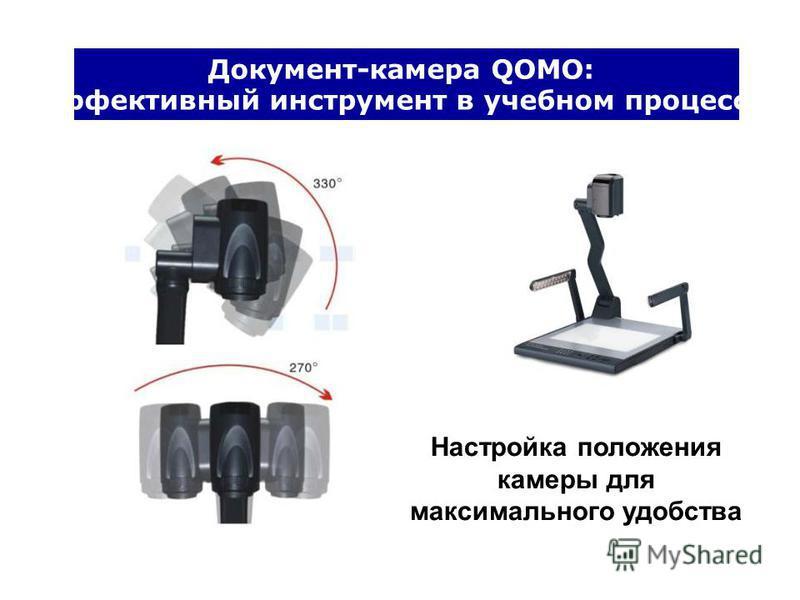 Документ-камера QOMO: Эффективный инструмент в учебном процессе Настройка положения камеры для максимального удобства