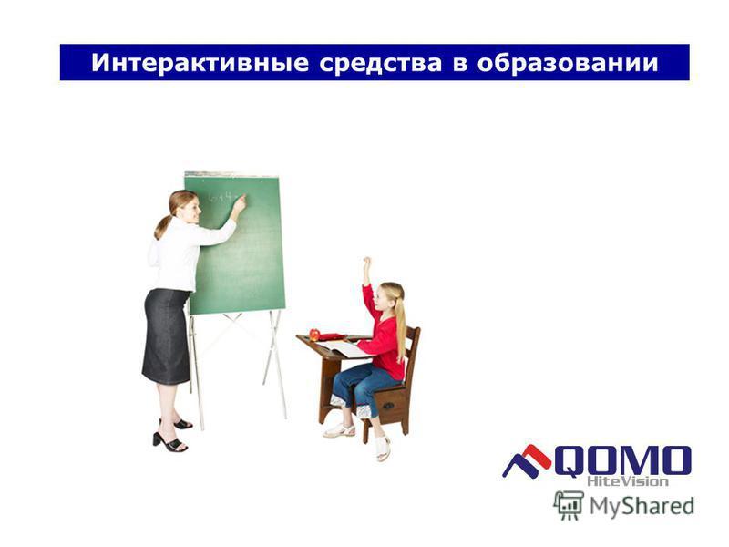 Интерактивные средства в образовании