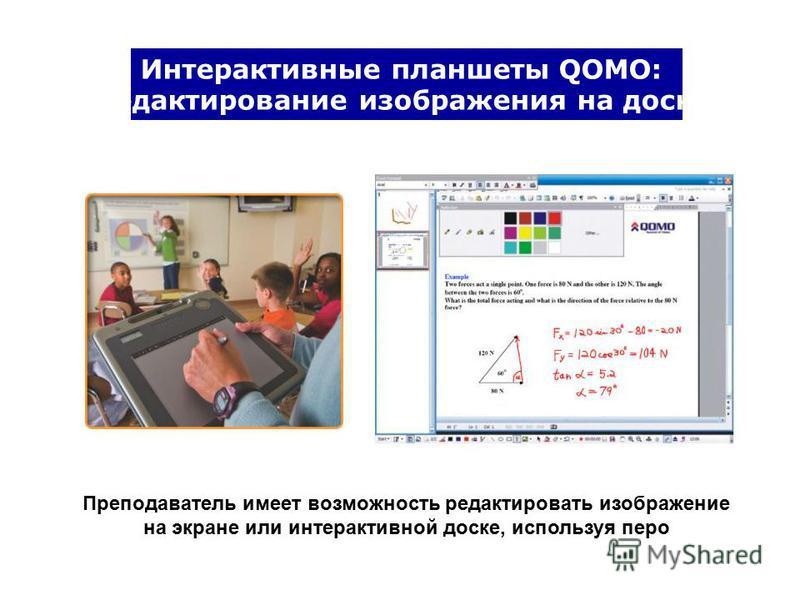 Интерактивные планшеты QOMO: Редактирование изображения на доске Преподаватель имеет возможность редактировать изображение на экране или интерактивной доске, используя перо