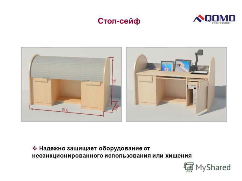 Стол-сейф Надежно защищает оборудование от несанкционированного использования или хищения