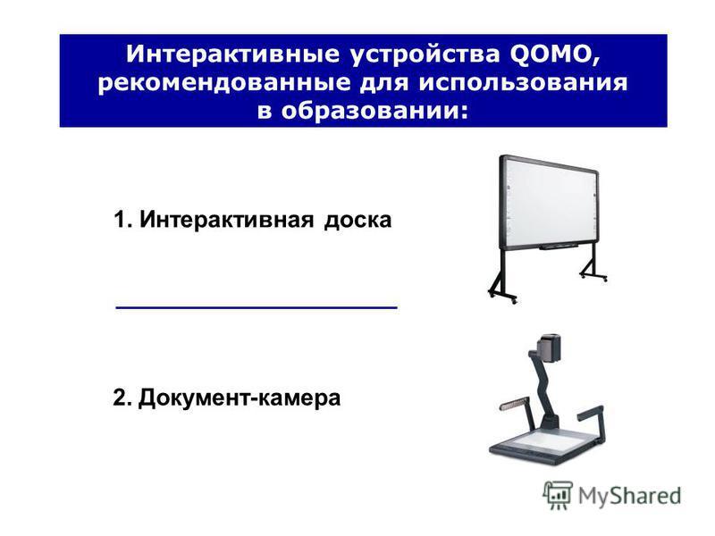 Интерактивные устройства QOMO, рекомендованные для использования в образовании: 2. Документ-камера 1. Интерактивная доска