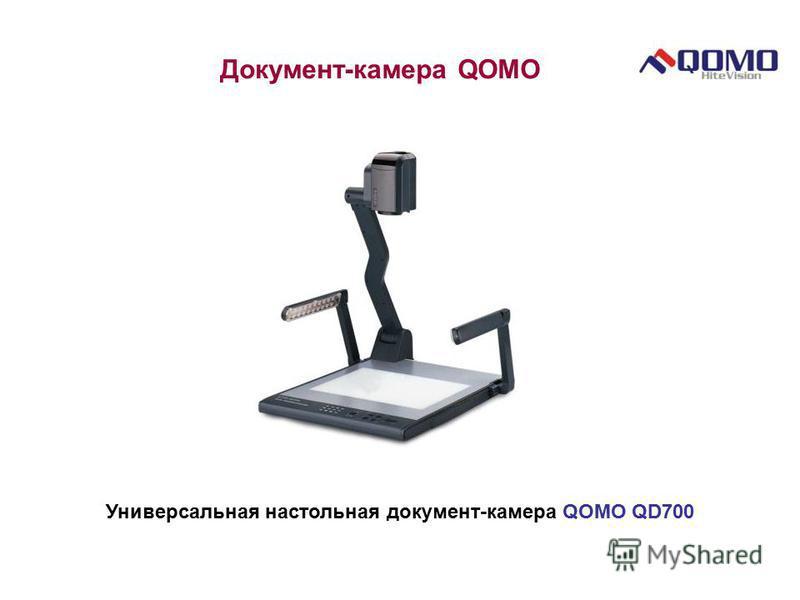 Документ-камера QOMO Универсальная настольная документ-камера QOMO QD700