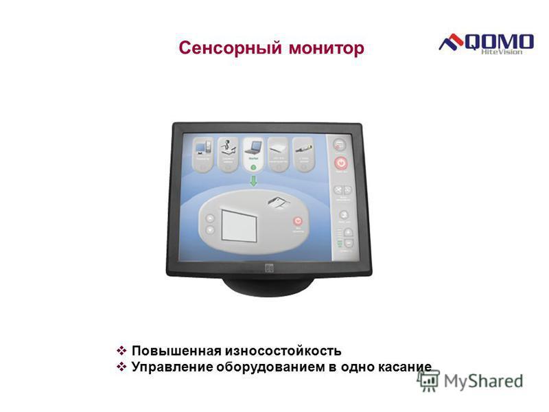 Сенсорный монитор Повышенная износостойкость Управление оборудованием в одно касание