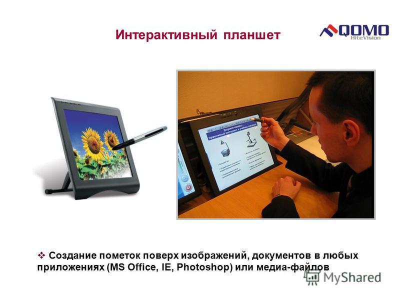 Интерактивный планшет Создание пометок поверх изображений, документов в любых приложениях (MS Office, IE, Photoshop) или медиа-файлов