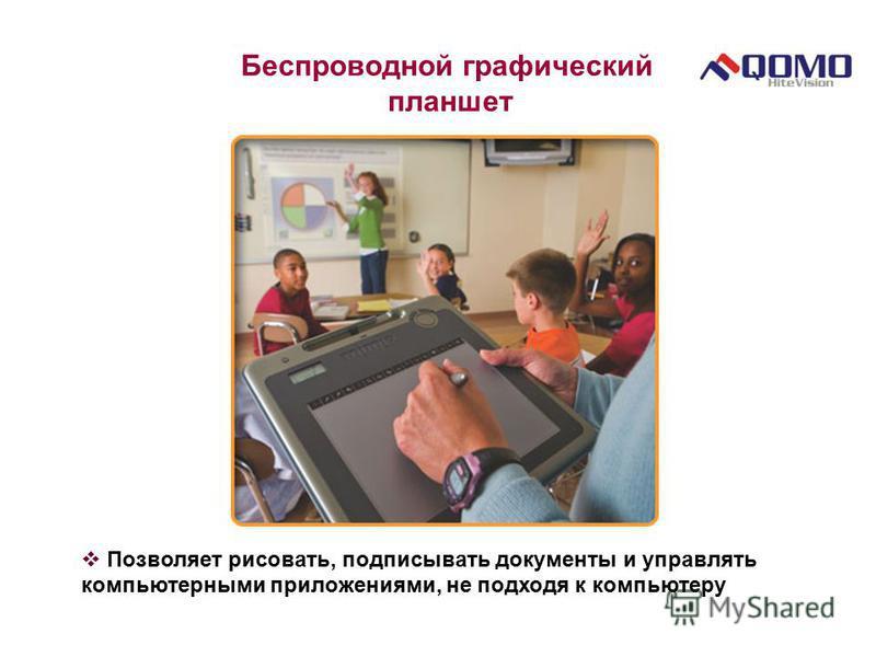 Беспроводной графический планшет Позволяет рисовать, подписывать документы и управлять компьютерными приложениями, не подходя к компьютеру