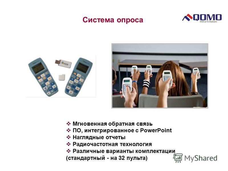Система опроса Мгновенная обратная связь ПО, интегрированное с PowerPoint Наглядные отчеты Радиочастотная технология Различные варианты комплектации (стандартный - на 32 пульта)