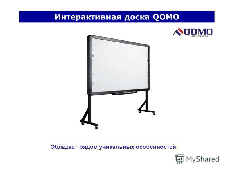 Обладает рядом уникальных особенностей: Интерактивная доска QOMO