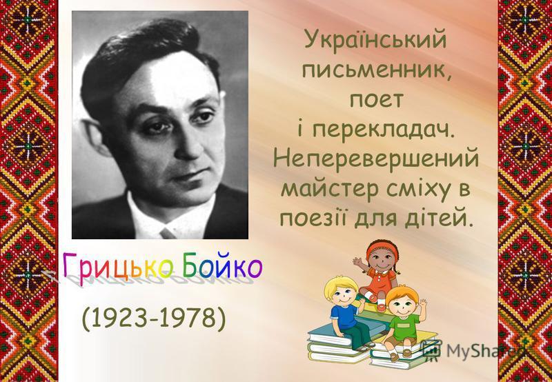 (1923-1978) Український письменник, поет і перекладач. Неперевершений майстер сміху в поезії для дітей.