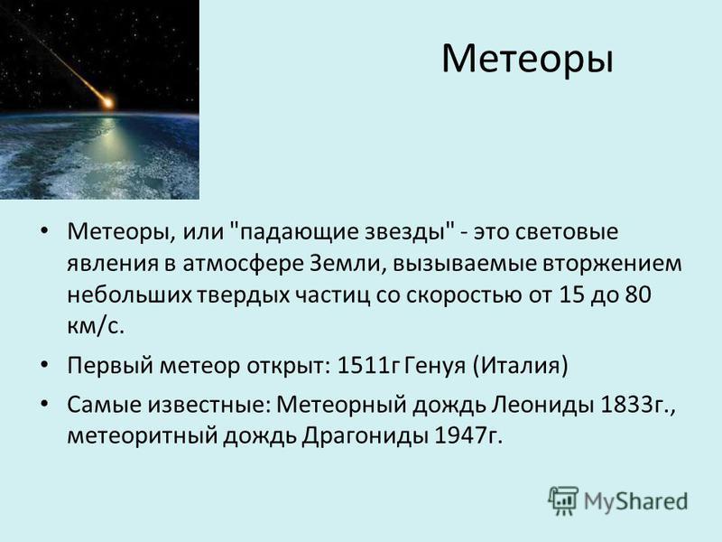 Метеоры Метеоры, или
