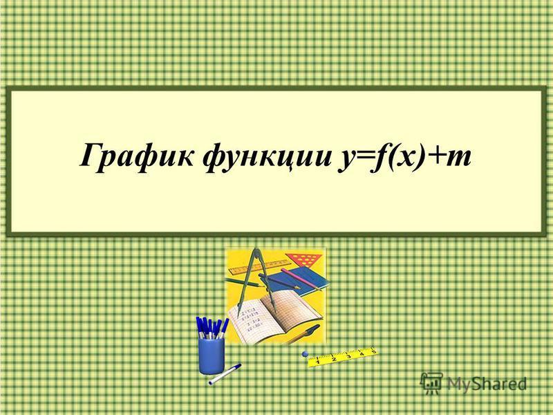 График функции у=f(х)+m