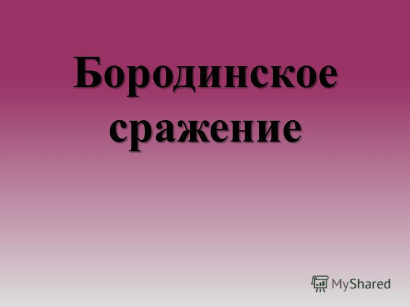 Бородинское сражение