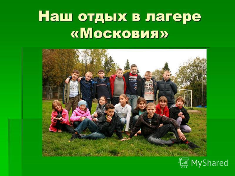 Наш отдых в лагере «Московия»