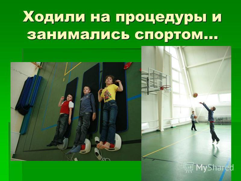 Ходили на процедуры и занимались спортом…