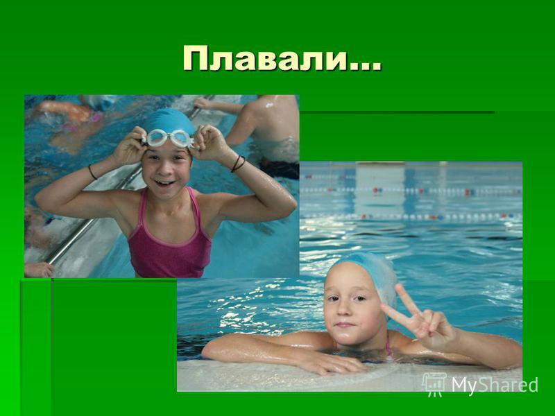 Плавали…