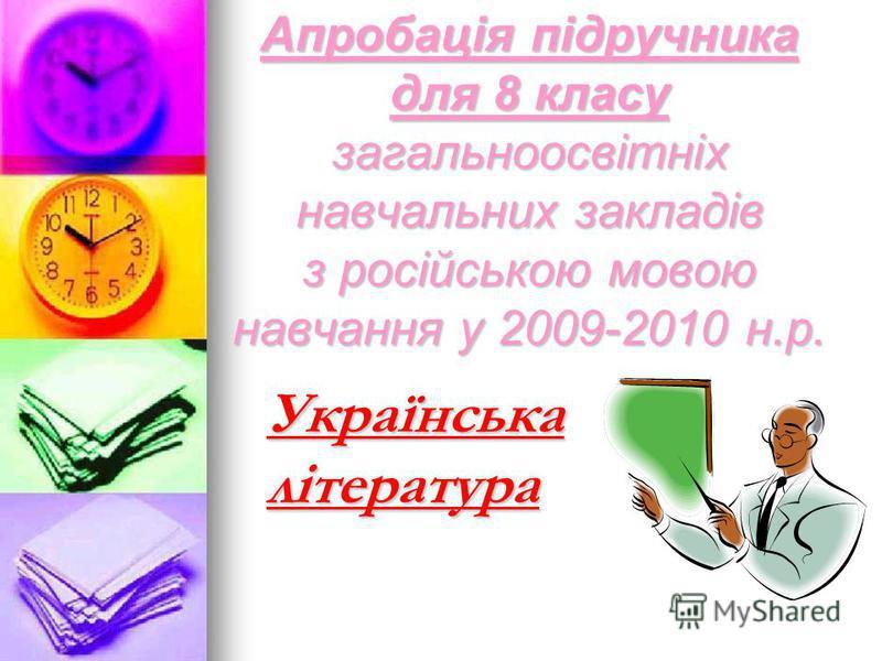 Апробація підручника для 8 класу загальноосвітніх навчальних закладів з російською мовою навчання у 2009-2010 н.р. Українська література