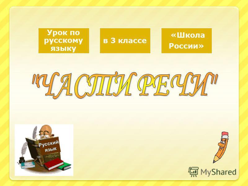 Урок по русскому языку в 3 классе «Школа России» Русский язык Русский язык