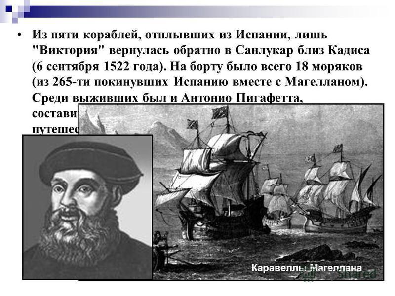 Из пяти кораблей, отплывших из Испании, лишь