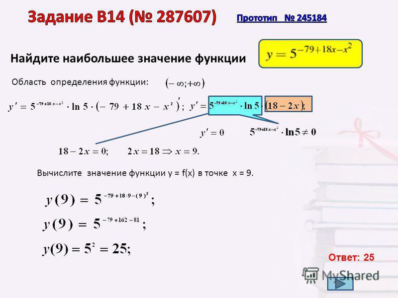 Найдите наибольшее значение функции Область определения функции: Вычислите значение функции у = f(x) в точке х = 9. Ответ: 25