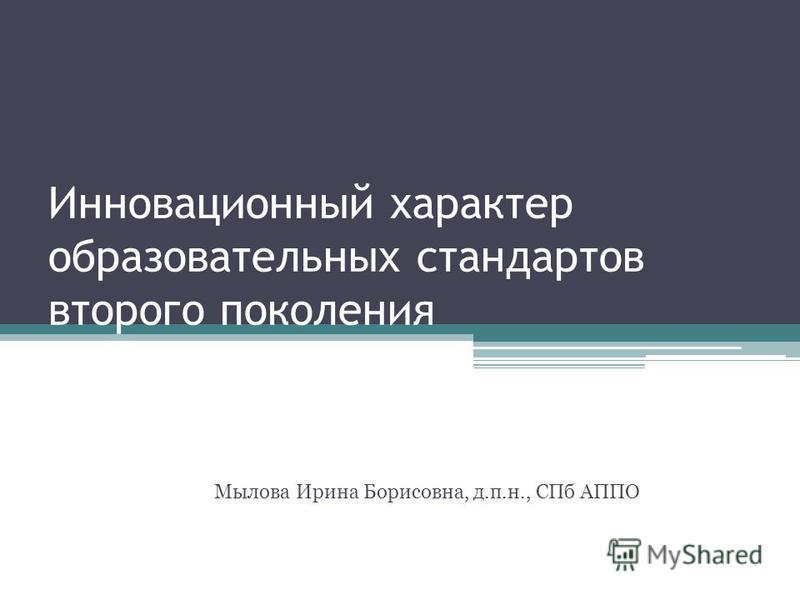 Инновационный характер образовательных стандартов второго поколения Мылова Ирина Борисовна, д.п.н., СПб АППО