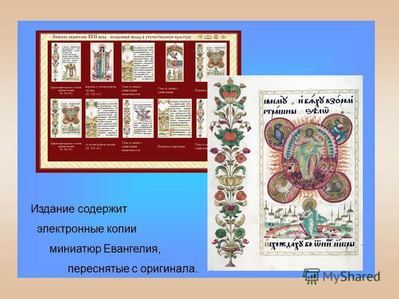 Издание содержит электронные копии миниатюр Евангелия, переснятые с оригинала.