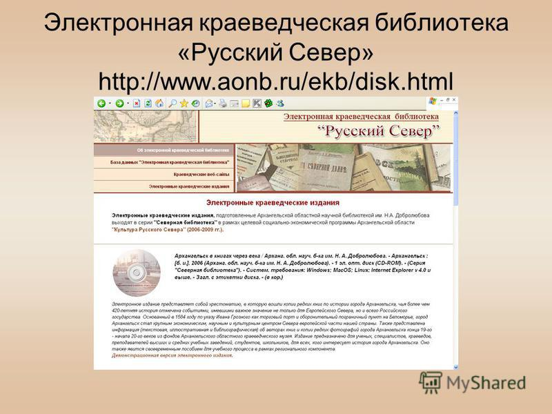Электронная краеведческая библиотека «Русский Север» http://www.aonb.ru/ekb/disk.html