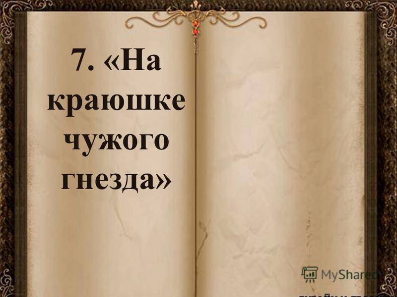 7. «На краюшке чужого гнезда»