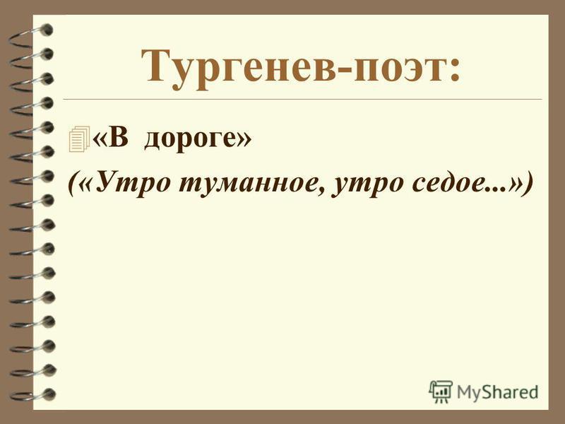 Тургенев-поэт: 4 «В дороге» («Утро туманное, утро седое...»)