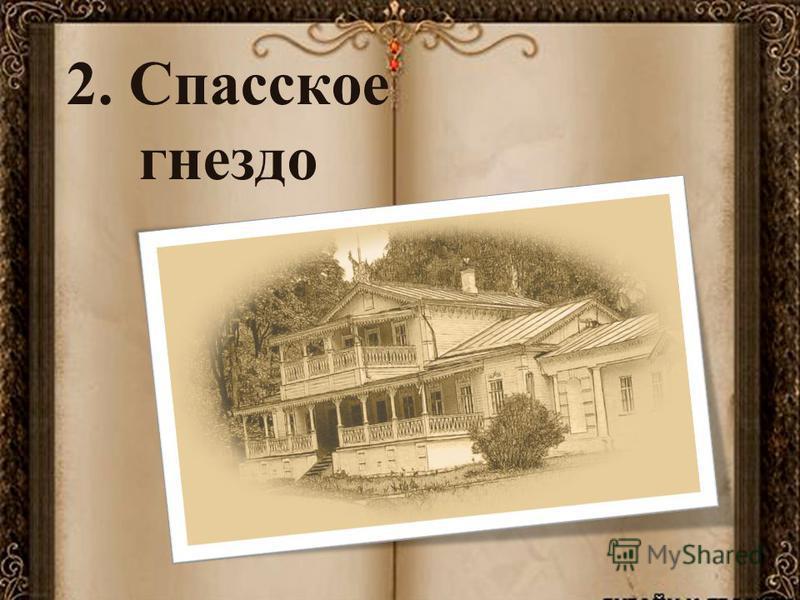 2. Спасское гнездо