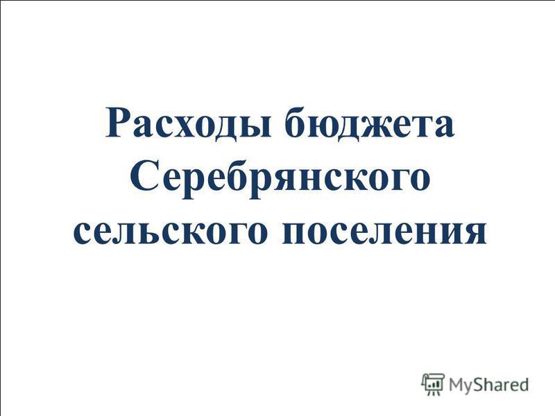 Расходы бюджета Серебрянского сельского поселения