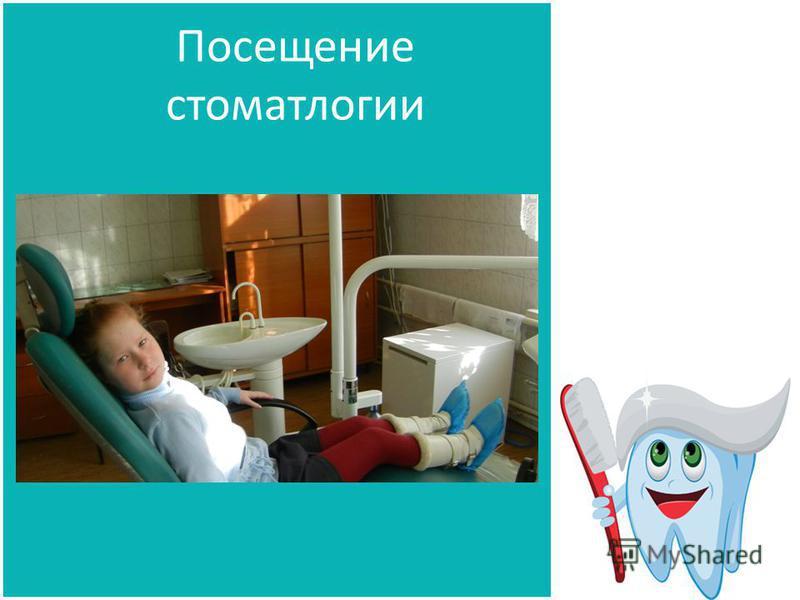 Посещение стоматологии