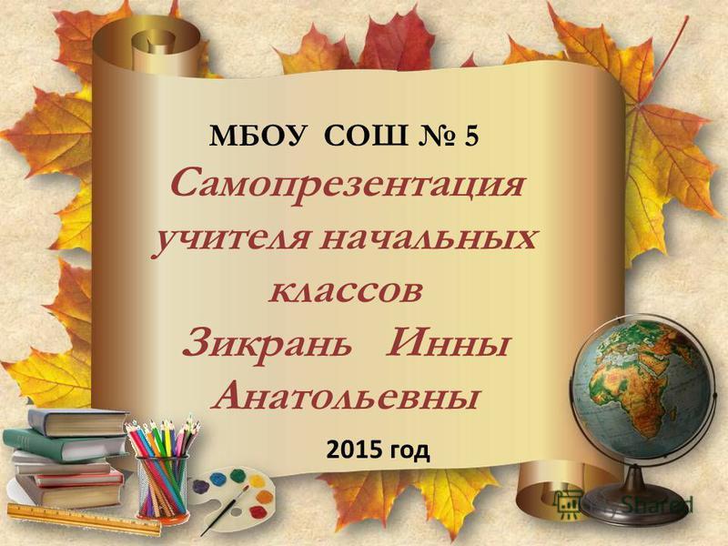 МБОУ СОШ 5 Самопрезентация учителя начальных классов Зикрань Инны Анатольевны 2015 год