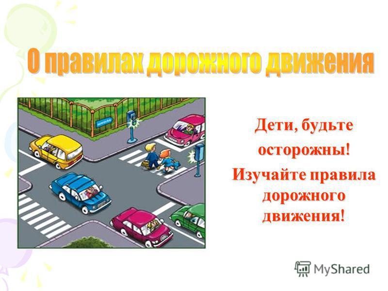 Дети, будьте осторожны ! Изучайте правила дорожного движения !