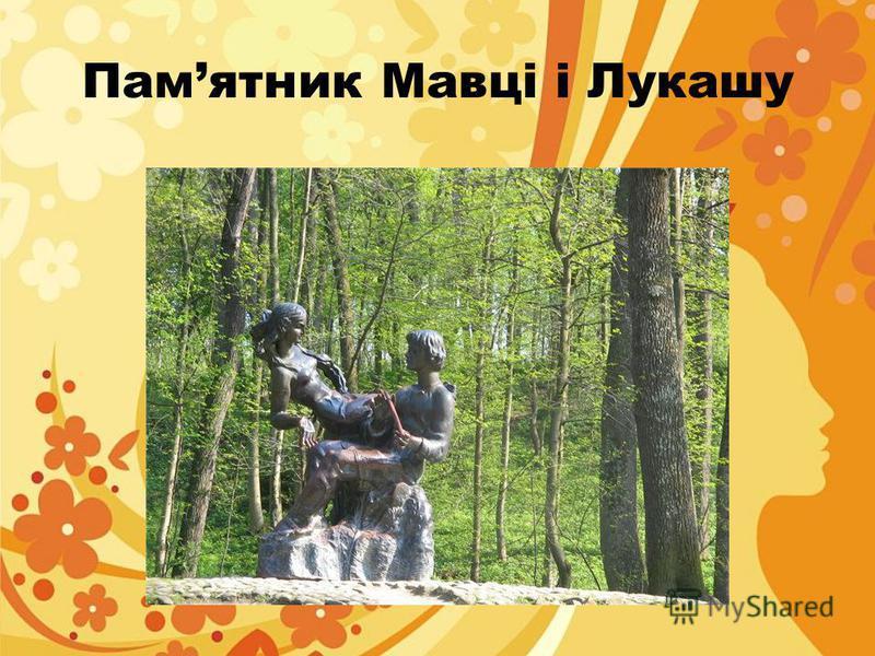 Памятник Мавці і Лукашу