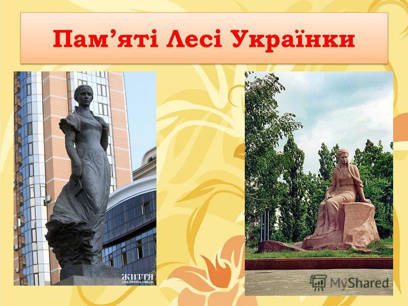 Памяті Лесі Українки