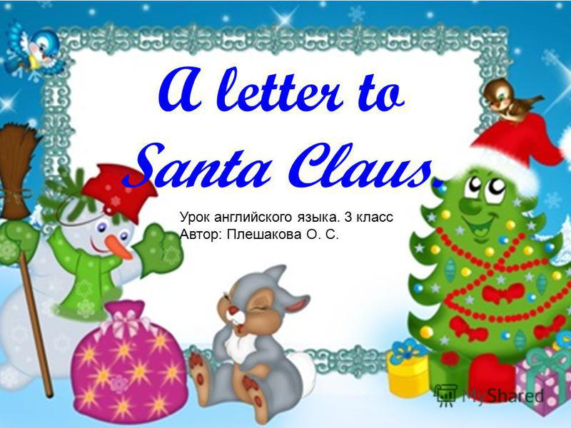 A letter to Santa Claus. Урок английского языка. 3 класс Автор: Плешакова О. С.