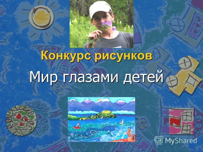 Конкурс рисунков Мир глазами детей