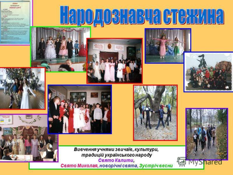 Вивчення учнями звичаїв, культури, традицій українського народу Свято Калити, Свято Миколая, новорічні свята, Зустріч весни