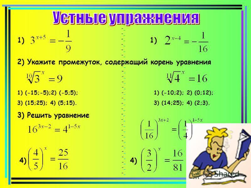 1) 2) Укажите промежуток, содержащий корень уравнения 1) (-15;-5);2) (-5;5); 3) (15;25); 4) (5;15). 1) (-10;2); 2) (0;12); 3) (14;25); 4) (2;3). 3) Решить уравнение 4)
