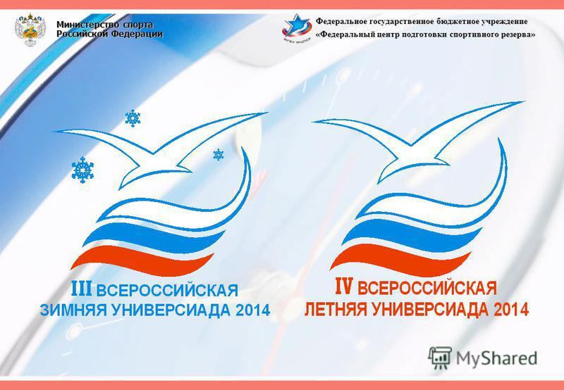 Федеральное государственное бюджетное учреждение «Федеральный центр подготовки спортивного резерва» Министерство спорта Российской Федерации