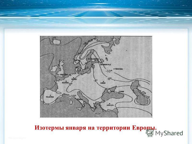 Изотермы января на территории Европы.
