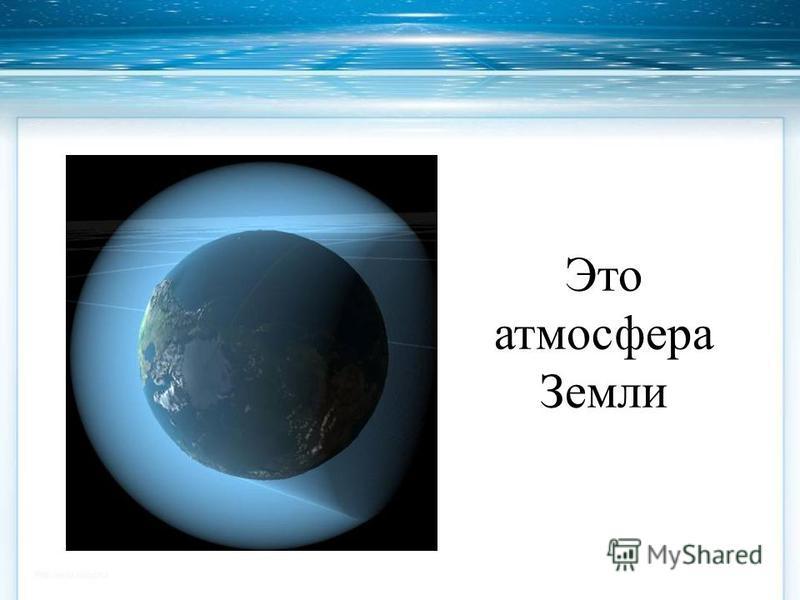 Это атмосфера Земли