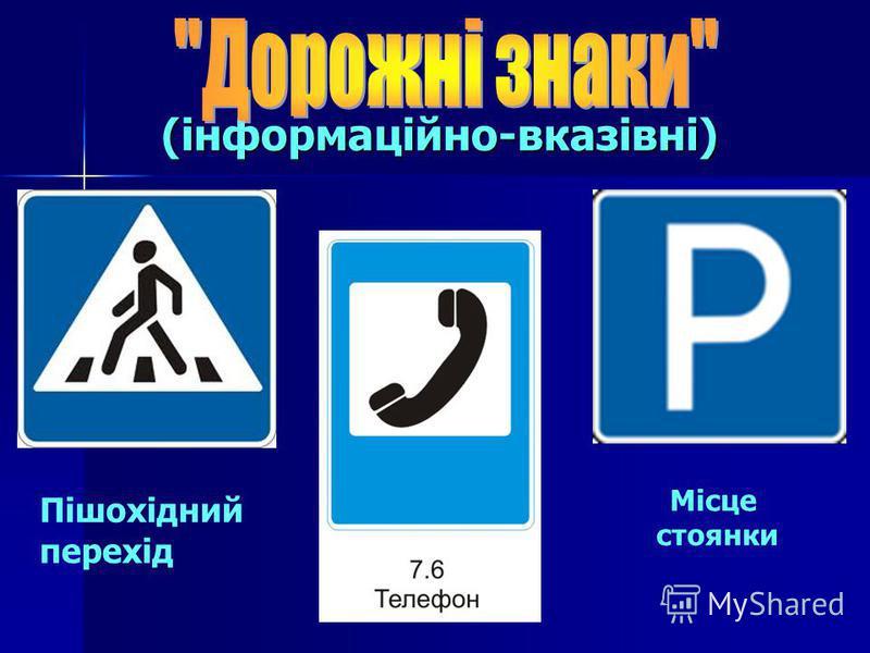 (інформаційно-вказівні) (інформаційно-вказівні) Місце стоянки Пішохідний перехід