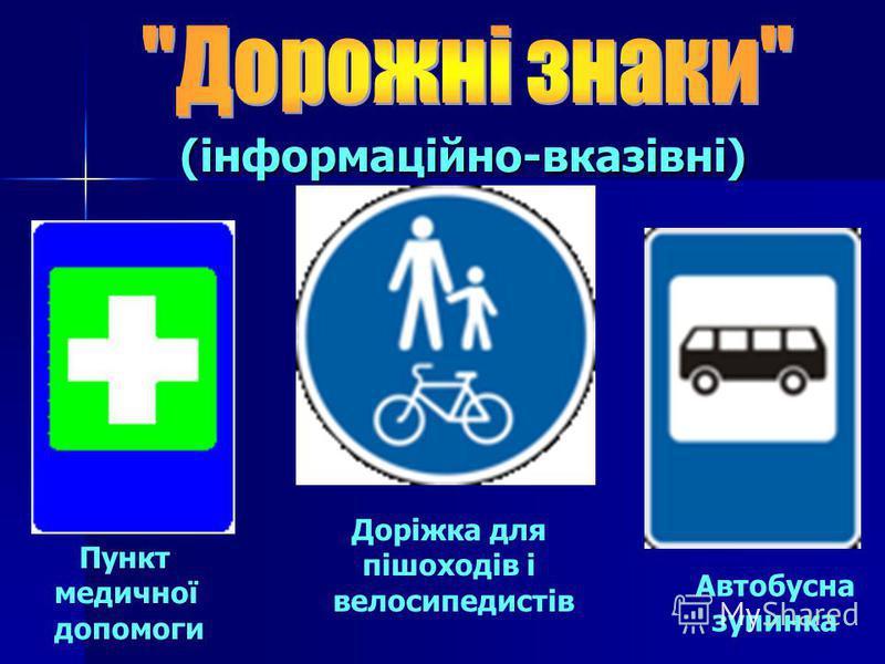 (інформаційно-вказівні) Пункт медичної допомоги Автобусна зупинка Доріжка для пішоходів і велосипедистів