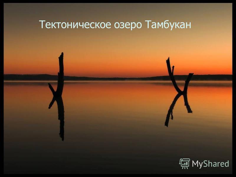 Тектоническое озеро Тамбукан Тектоническое озеро Тамбукан Тектоническое озеро Тамбукан