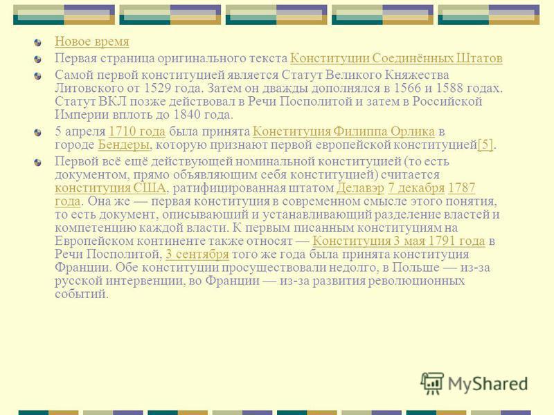 Новое время Первая страница оригинального текста Конституции Соединённых Штатов Самой первой конституцией является Статут Великого Княжества Литовского от 1529 года. Затем он дважды дополнялся в 1566 и 1588 годах. Статут ВКЛ позже действовал в Речи П