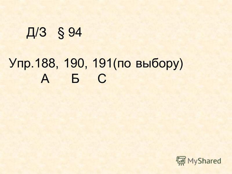 Д/З § 94 Упр.188, 190, 191(по выбору) А Б С