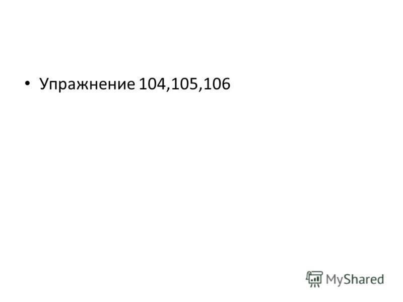 Упражнение 104,105,106