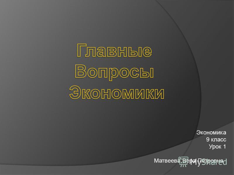 Экономика 9 класс Урок 1 Матвеева Вера Петровна