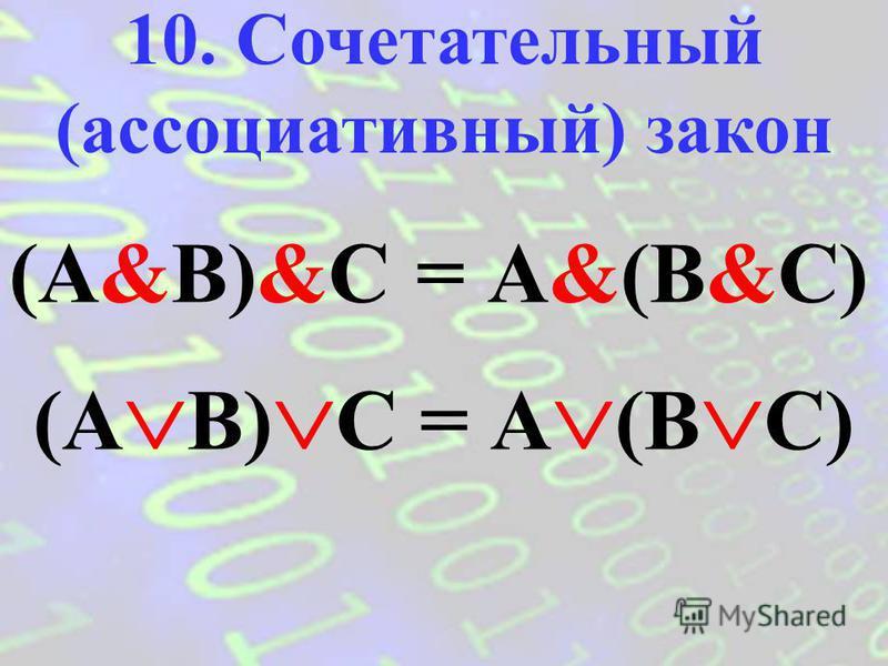 A&B = В&А A B = В А 9. Переместительный (коммутативный) закон